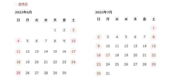 アイトルテ営業日カレンダー