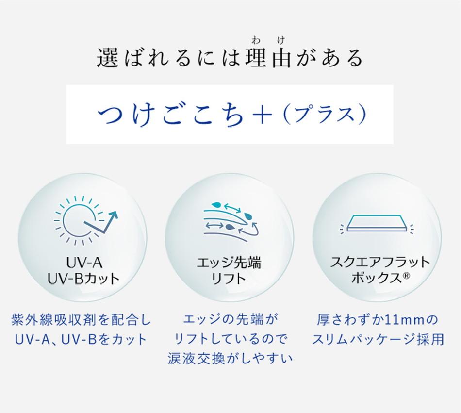 ワンデーリフレア シリコーン UV Wモイスチャーコンタクトレンズつけごこちプラス画像