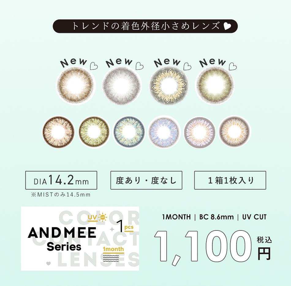 アンドミーANDMEEマンスリー1,100円