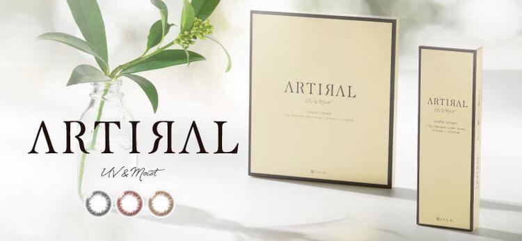 アーティラルワンデーARTIRAL UV&Moist(ワンデー)