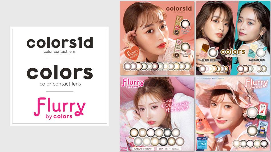 カラーズcolors 近藤千尋(ちぴ)イメージモデルカラコンメイン画像