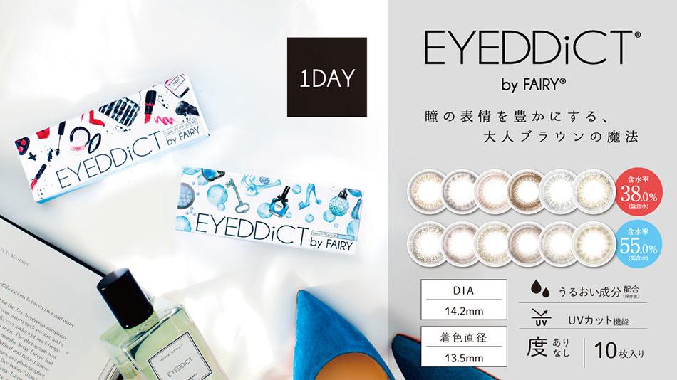 アイディクトEYEDDiCT by フェアリー(ワンデー) コスプレカラコン通販アイトルテ