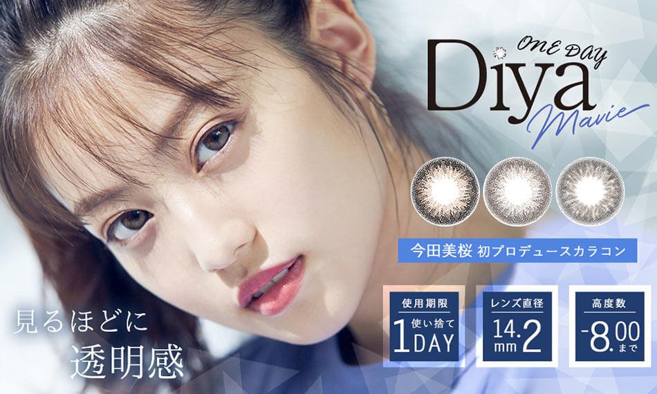 ダイヤワンデーマビィDiya1day Mavie 今田美桜プロデュースカラコン(ワンデー)