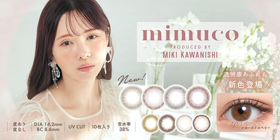 ミムコmimucoバナー画像
