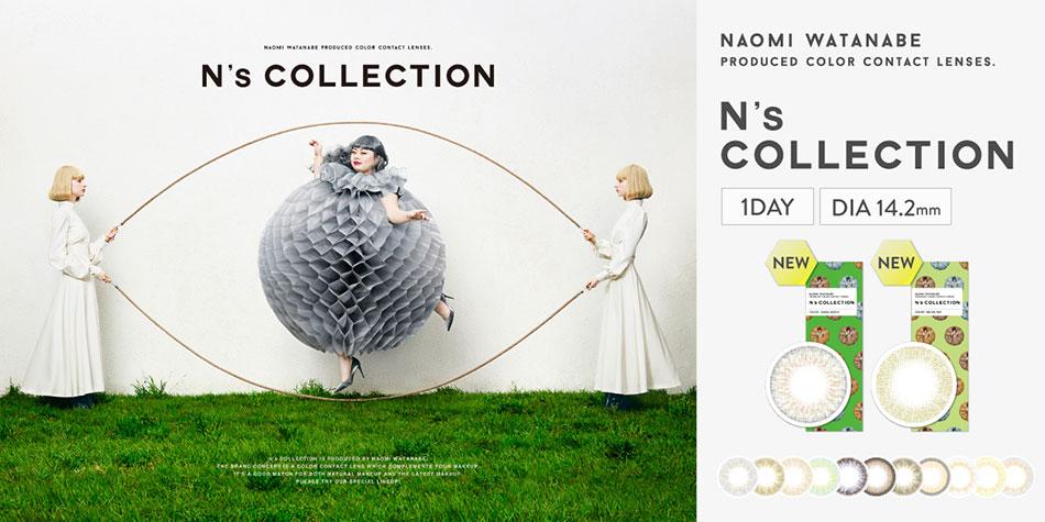 渡辺直美プロデュースカラコン エヌズコレクションN's Collection(ワンデー) コスプレカラコン通販アイトルテ