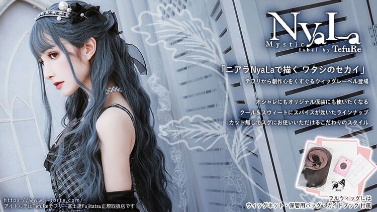 ニアラNyaLa by TefuRe 高品質ウィッグ