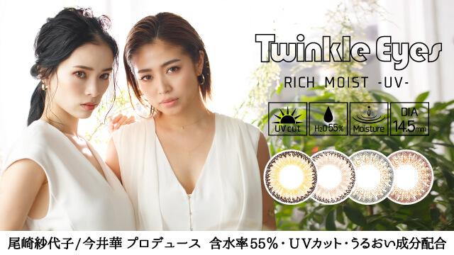 リッチモイストUVシリーズ(ワンデー)