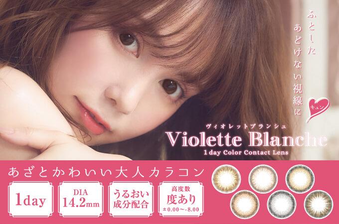 Violette Blanche ヴィオレットブランシュ メイン画像 コスプレカラコン通販アイトルテ