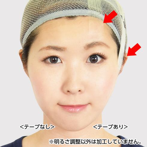 リフトアップテープを使ってフェイスラインと瞳を大きくする貼り方