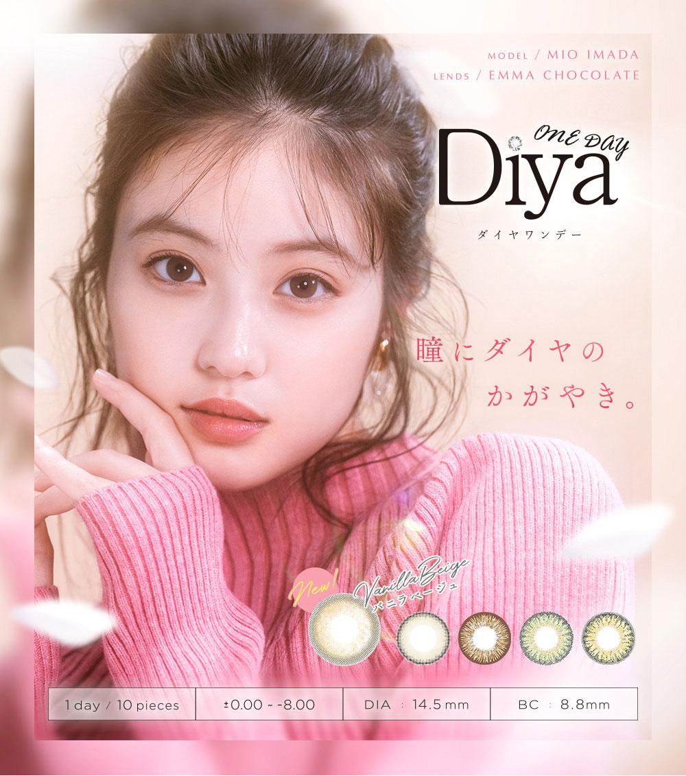 ダイヤワンデーDiya1day 今田美桜カラコンメイン画像|コスプレカラコン通販アイトルテ