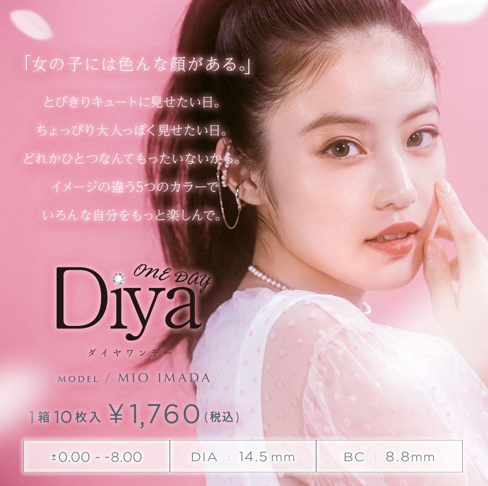 ダイヤワンデーDiya1day 今田美桜カラコンコンセプト画像|コスプレカラコン通販アイトルテ