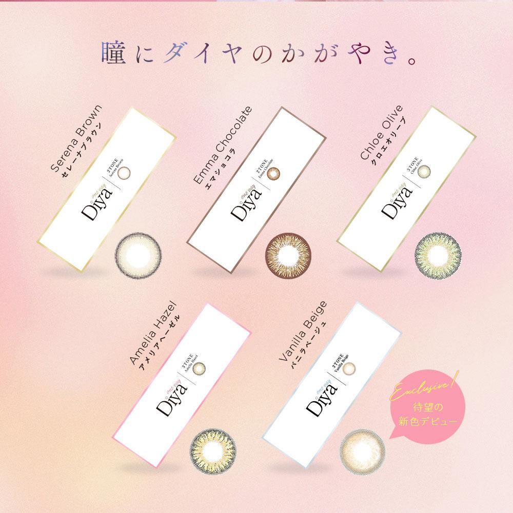 ダイヤワンデーDiya1day 今田美桜カラコンカラーラインナップ画像|コスプレカラコン通販アイトルテ