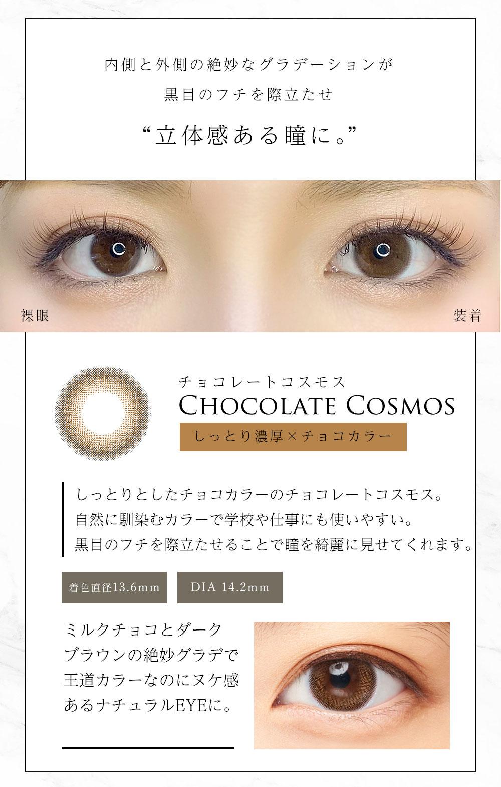 ダイヤDiyaブルームUVモイスト チョコレートコスモスレンズ詳細