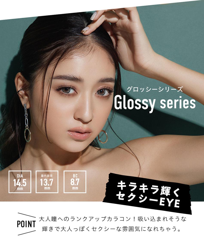 ドープウィンクマンスリーDopeWink カラーチャート詳細