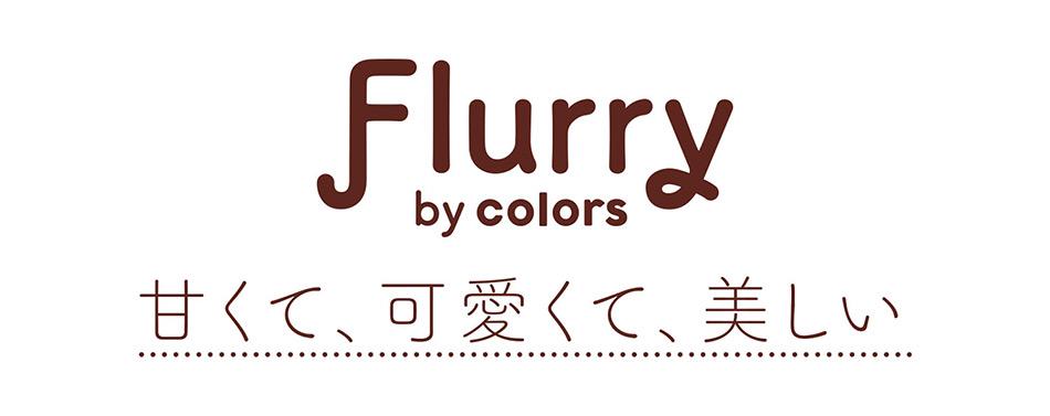 フルーリーFlurry by colorsロゴブランドコンセプト