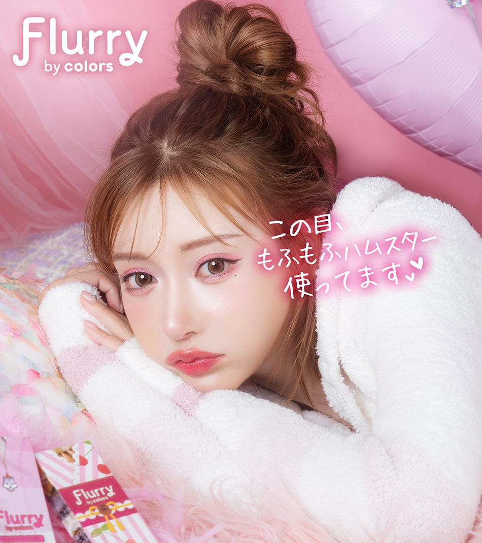 フルーリーFlurry by colorsブランドトップ