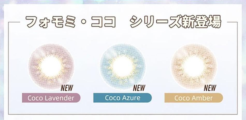 フォモミ・ココFOMOMY COCO シリーズ新登場
