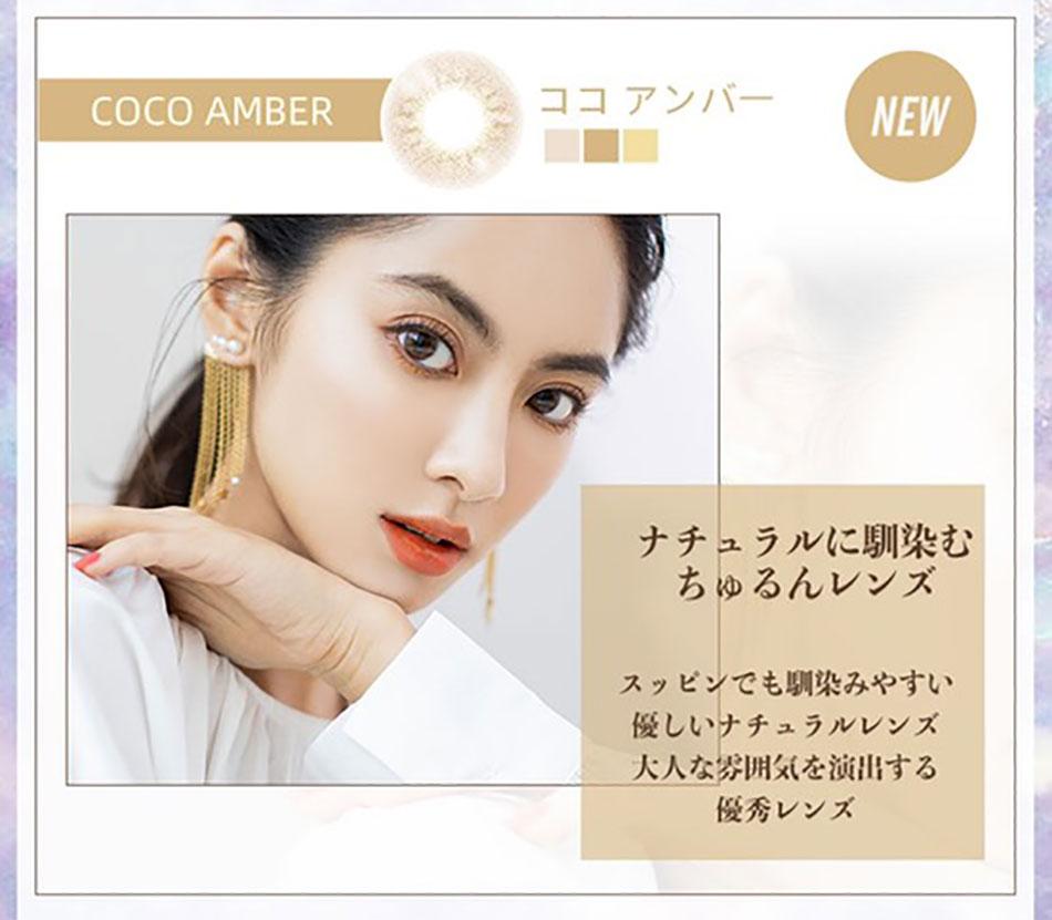 フォモミ・ココFOMOMY COCO ココアンバーレンズ詳細
