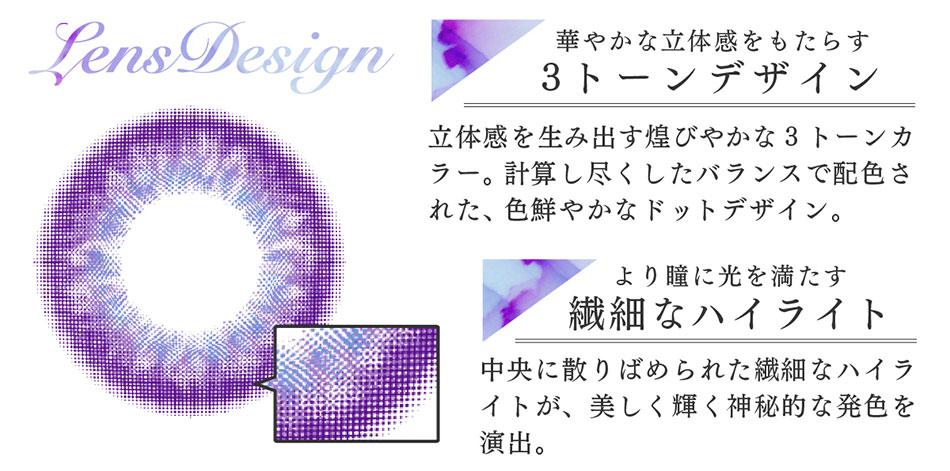 ILLUMYSTイルミストbyトロンプルイユレンズデザイン画像 コスプレカラコン通販アイトルテ