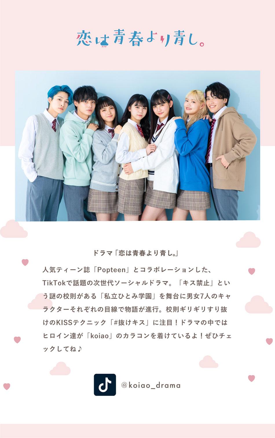 コイアオkoiao恋は青春より青し。詳細