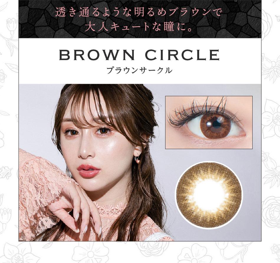 メガコンMEGACON ブラウンサークルレンズ詳細