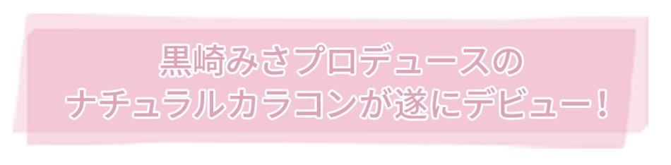 ミキュアムMieQaM黒崎みさプロデュースのナチュラルカラコンが遂にデビュー