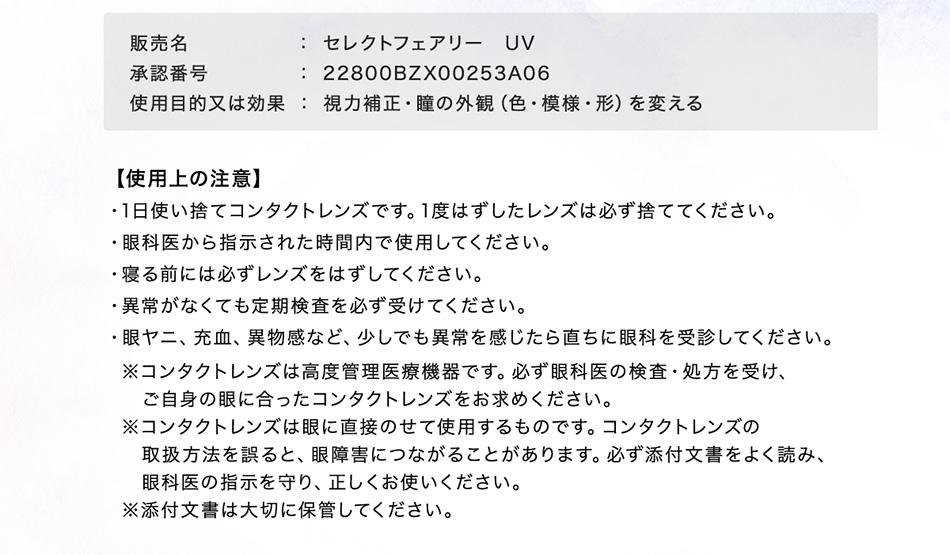 セレクトフェアリー ユーザーセレクトUVモイスチャー使用上の注意