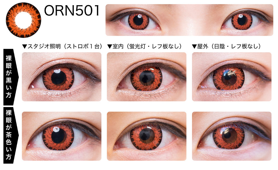 トロンプルイユマンスリーORN501(オレンジ)装着画像