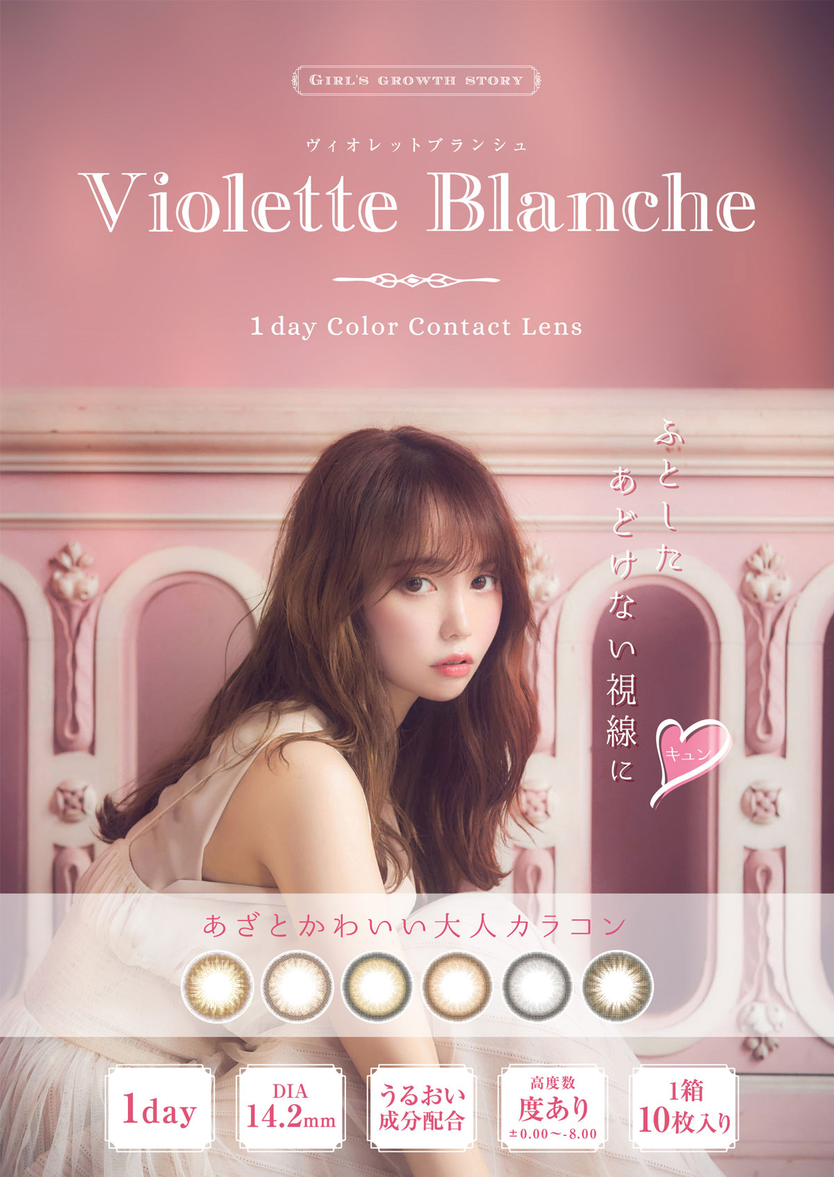 Violette Blanche ヴィオレットブランシュメイン画像 コスプレカラコン通販アイトルテ