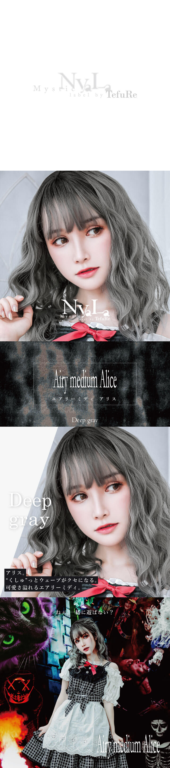 ウィッグ NyaLaニアラbyテフリ エアリーミディ Alice画像1