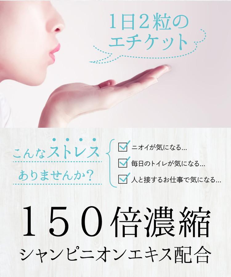 サプリメント by ZERUシャンピニオン3
