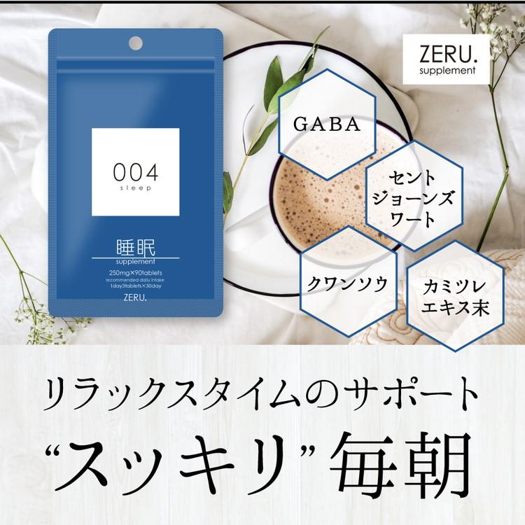 サプリメント by ZERU睡眠1