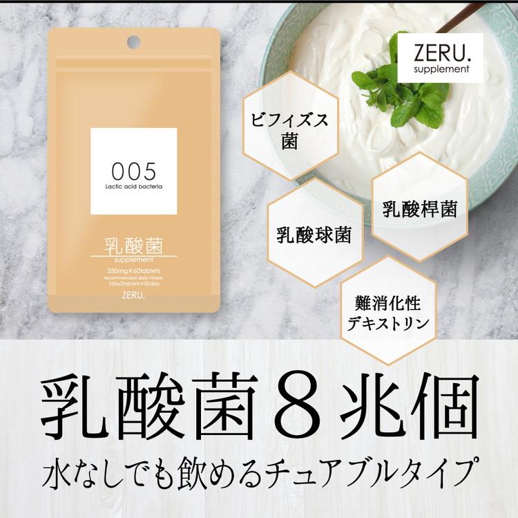 サプリメント by ZERU乳酸菌1
