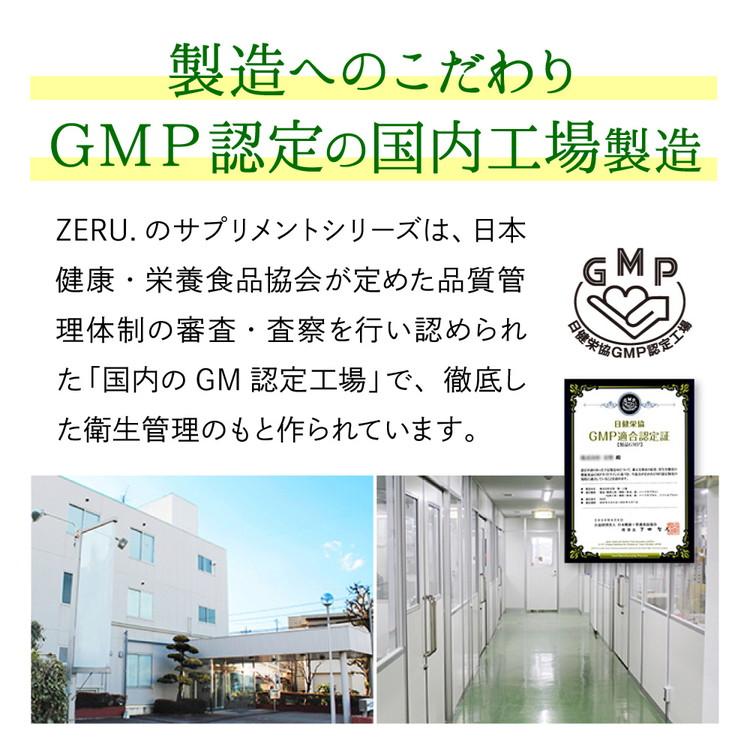 サプリメント by ZERU工場について