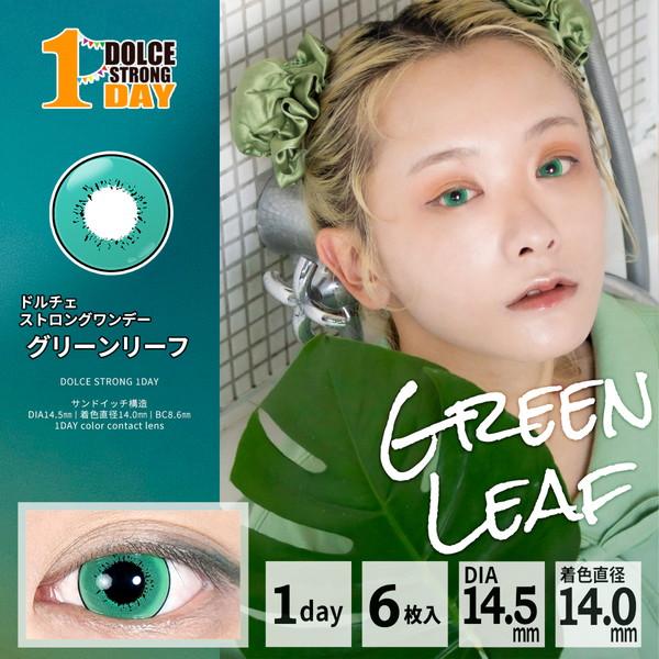人気ワンデーグリーン(緑)3位 コスプレカラコン通販アイトルテ