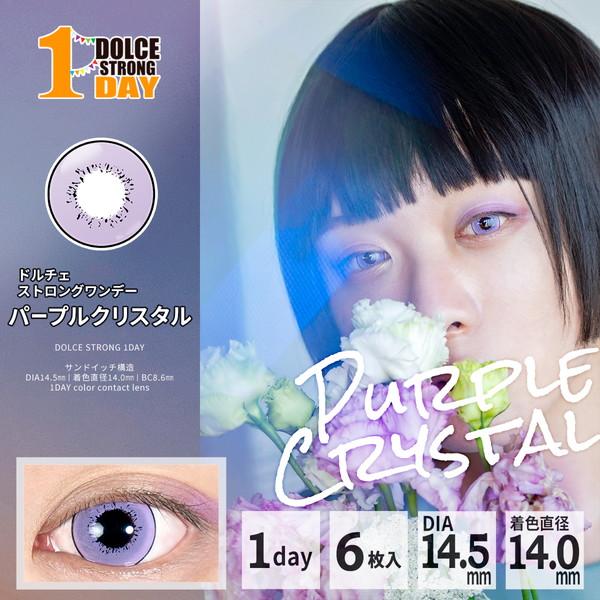 人気ワンデーパープル(紫)3位|コスプレカラコン通販アイトルテ
