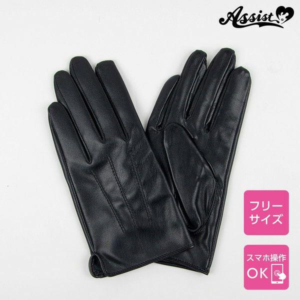 スマホ操作できる合皮手袋(紳士風)