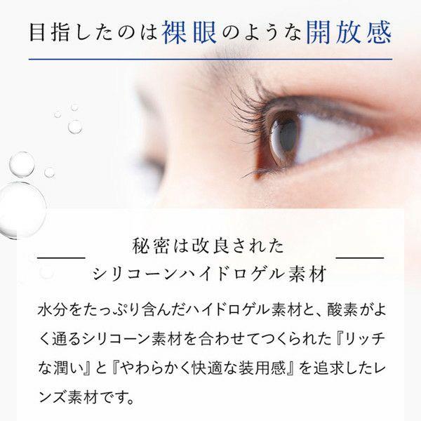 ワンデーリフレア シリコーン UV Wモイスチャーコンタクトレンズシリコーンハイドロゲル素材|コスプレカラコン通販アイトルテ