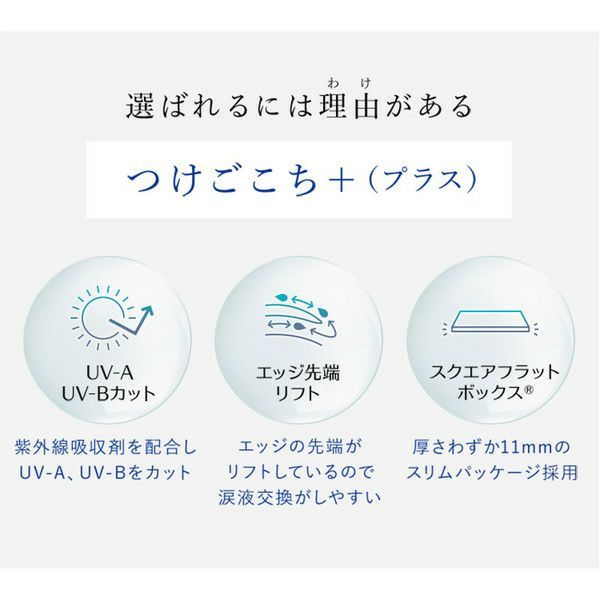 ワンデーリフレア シリコーン UV Wモイスチャーコンタクトレンズつけごこち|コスプレカラコン通販アイトルテ