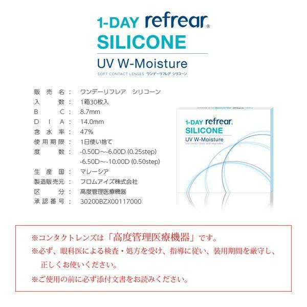 ワンデーリフレア シリコーン UV Wモイスチャーコンタクトレンズ商品詳細|コスプレカラコン通販アイトルテ